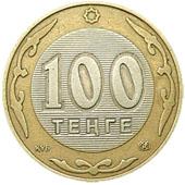 Монеты казахстана по годам монеты древние города россии 10 руб список