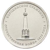 список юбилейных монет <em>монеты России, посвященные Чемпионату Мира по футболу 2018 года</em> россии