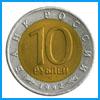 аверс 10 рублей амурский тигр