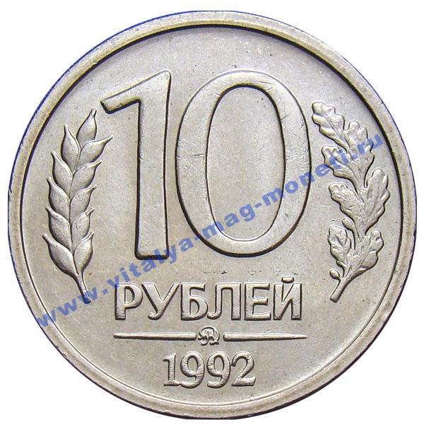 Магнитные и немагнитные монеты советские 10 копеек стоимость