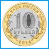 аверс 10 рублей россии биметал