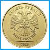 аверс 10 рублей россии