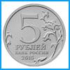 аверс 5 рублей юбилейные
