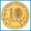 аверс 10 рублей юбилейные сталь с латунью